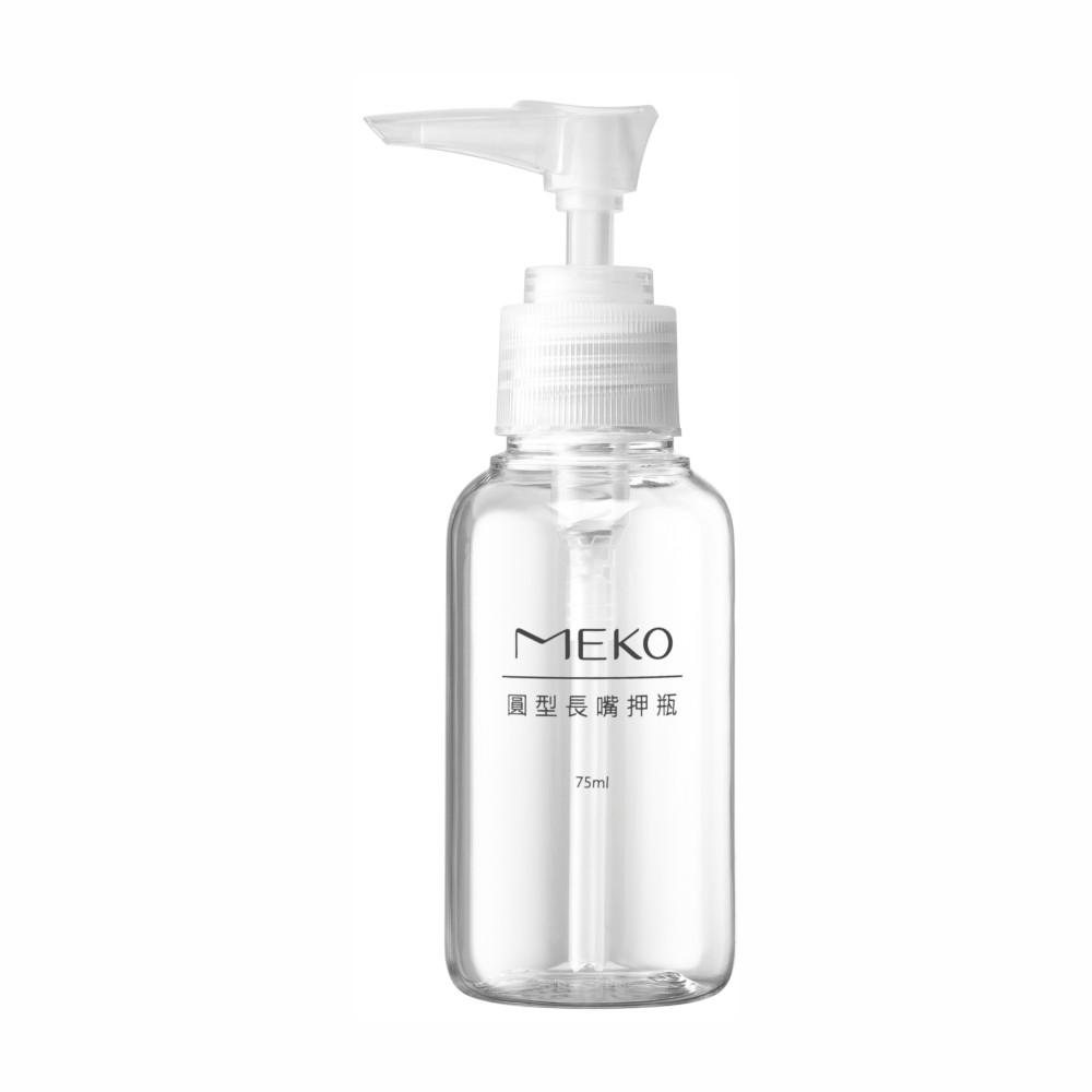 MEKO 一般押瓶 /乳液瓶/分裝瓶 (75ml) U-086