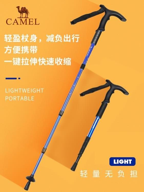 登山杖 駱駝戶外登山杖手杖爬山徒步裝備超輕多功能伸縮拐杖拐棍行山杖