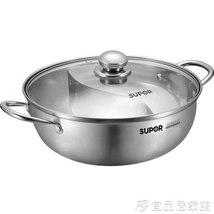 火鍋 蘇泊爾火鍋鍋鴛鴦鍋304不銹鋼加厚涮鍋家用湯鍋燃氣電磁爐火鍋盆