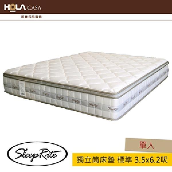SleepRite 經典系列 Medium 標準 3.5x6.2呎 上墊