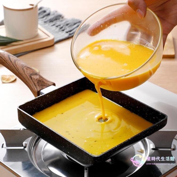 平底鍋 日式玉子燒方形迷你不粘鍋厚蛋燒麥飯石小煎鍋煎蛋家用平底早餐鍋