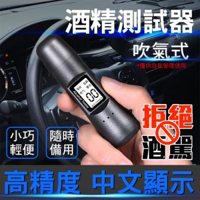 中文顯示【高精度酒精測試儀】酒精測試器 吹氣式酒測器