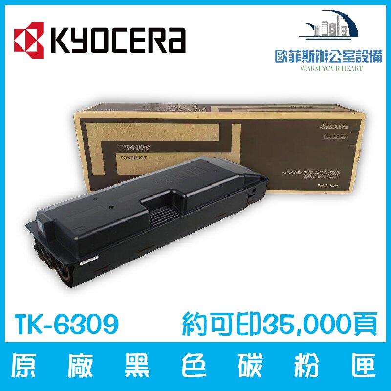 【歐菲斯辦公設備】京瓷美達 TK-6309 原廠黑色碳粉匣 約可印35,000頁
