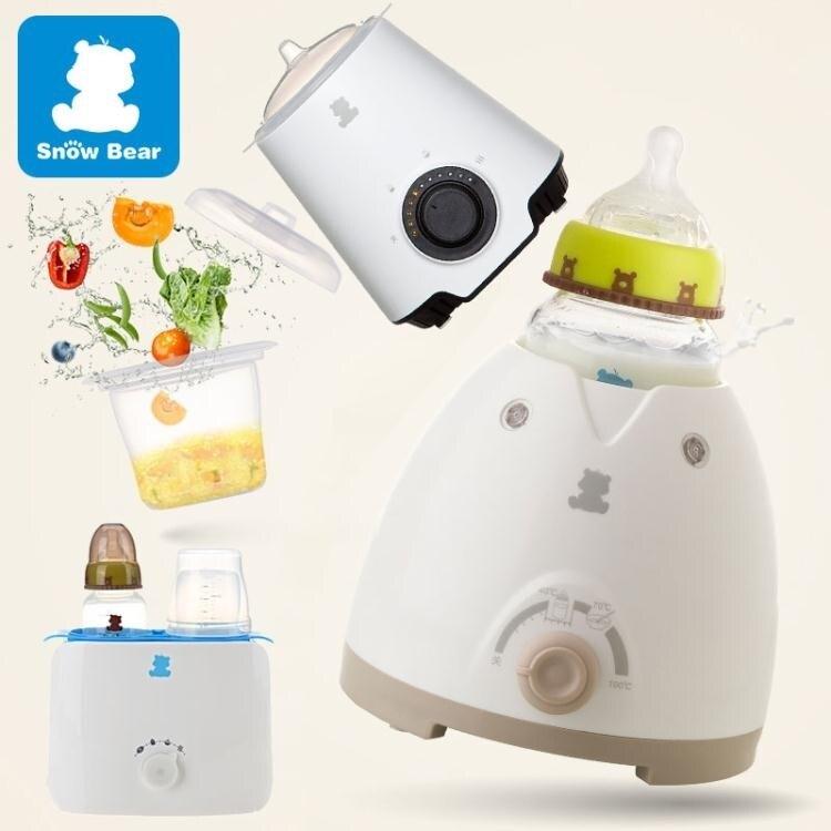 奶瓶消毒器 小白熊暖奶器多功能溫奶器熱奶器奶瓶智能保溫加熱消毒恒溫器0607