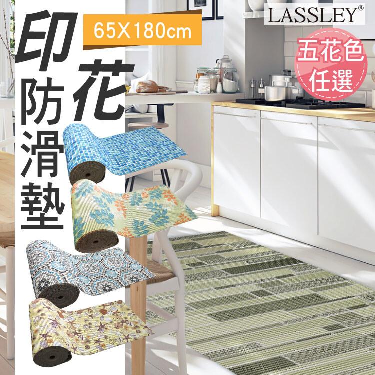 lassley多功能防滑墊-65x180cm地墊止滑墊(五花色任選)
