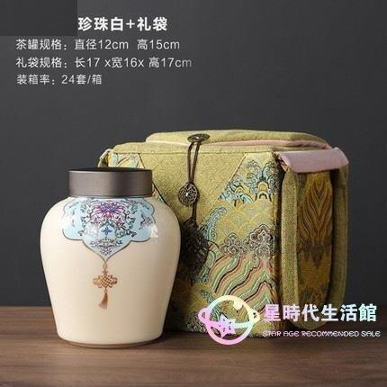 茶葉罐 百貝陶瓷琺瑯彩禮盒裝錫蓋大號家用密封儲物罐紅茶普洱茶倉