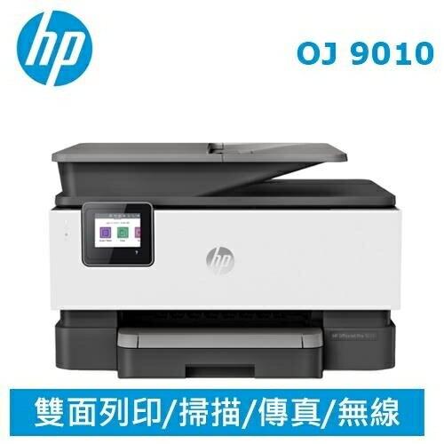 HP OfficeJet Pro 9010 多功能商用傳真印表機 登錄送500元禮劵