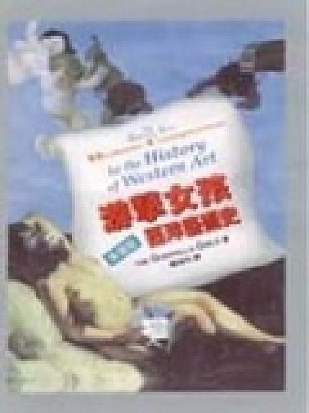 二手書博民逛書店 《游擊女孩床��版西洋藝術史》 R2Y ISBN:957324005X│GuerrillaGirls