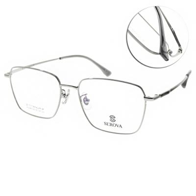SEROVA光學眼鏡 金屬方框 /銀 #SC256 C02