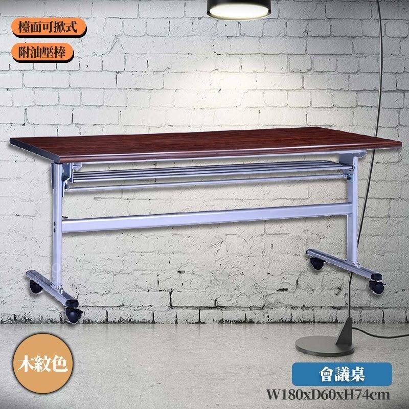 多種樣式〞檯面可掀式會議桌-木紋色 373-8 長桌 活動桌 摺疊桌 折疊桌 辦公桌 洽談桌 工作桌
