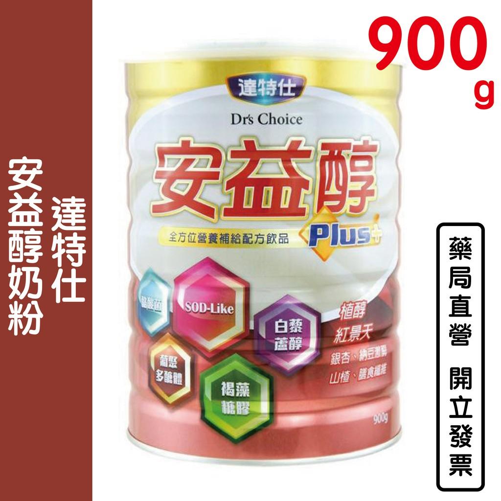 達特仕 安益醇奶粉 900g(買6送1)【元康藥局】