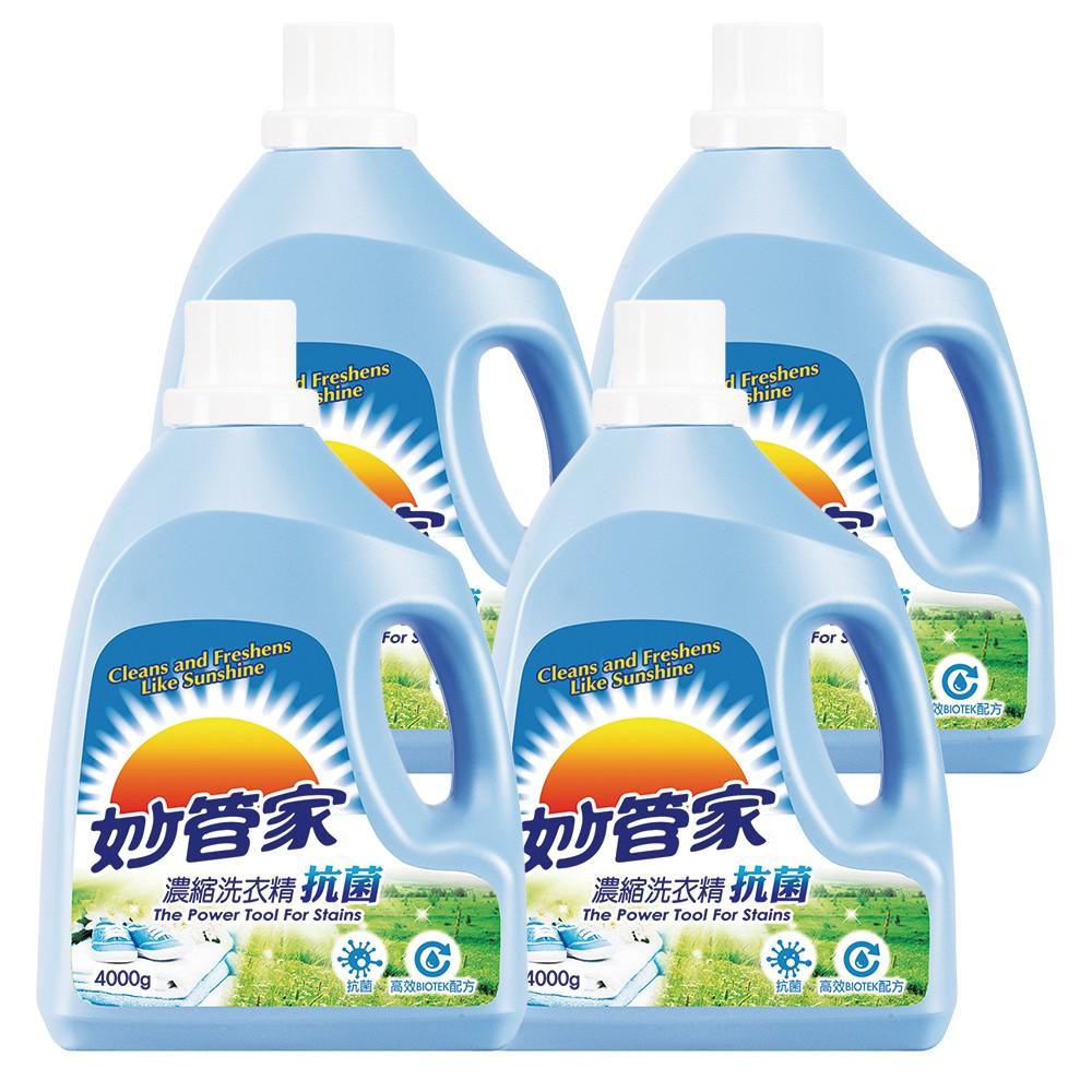 妙管家 抗菌洗衣精4000g(4入/8入)【免運】