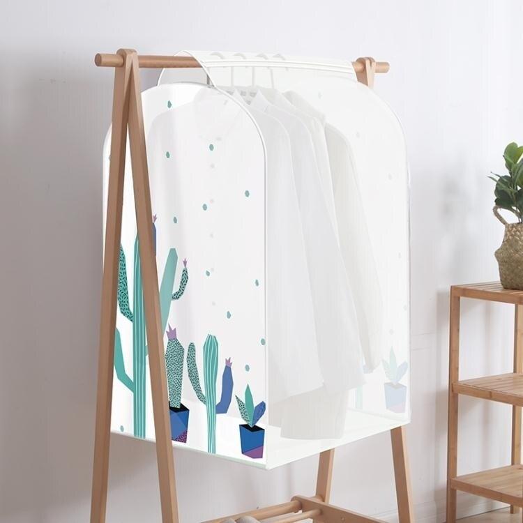 防塵罩 防塵袋衣罩衣服袋子立體防塵套家用西裝收納袋加厚掛袋衣物防塵罩