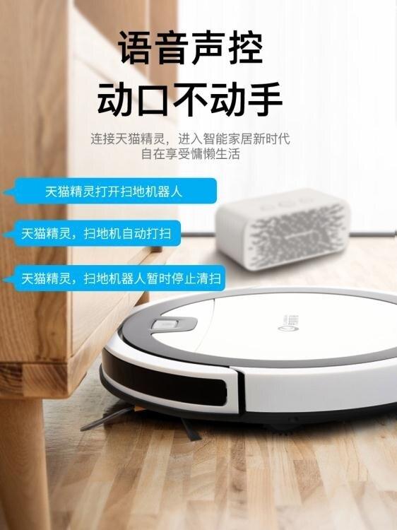 掃地機 掃地機器人智能全自動家用超薄吸塵器拖地擦地一體機