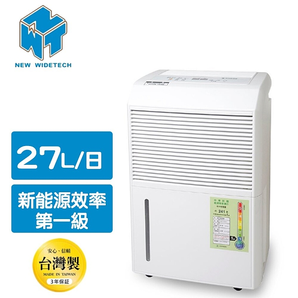 威技 27L 1級清淨除濕機 WDH-050ED 台灣製造