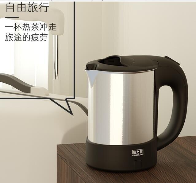 廚之健便攜式燒水壺旅行電熱水壺小型容量迷你開水壺不銹鋼日本
