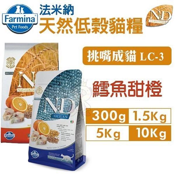 *WANG*法米納天然低穀糧 挑嘴成貓-鱈魚甜橙10Kg【LC-3│OC-3】