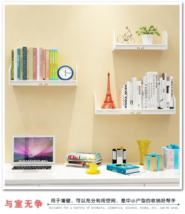 簡約現代牆上置物架免打孔客廳書架裝飾架牆壁掛擱板化妝品收納架