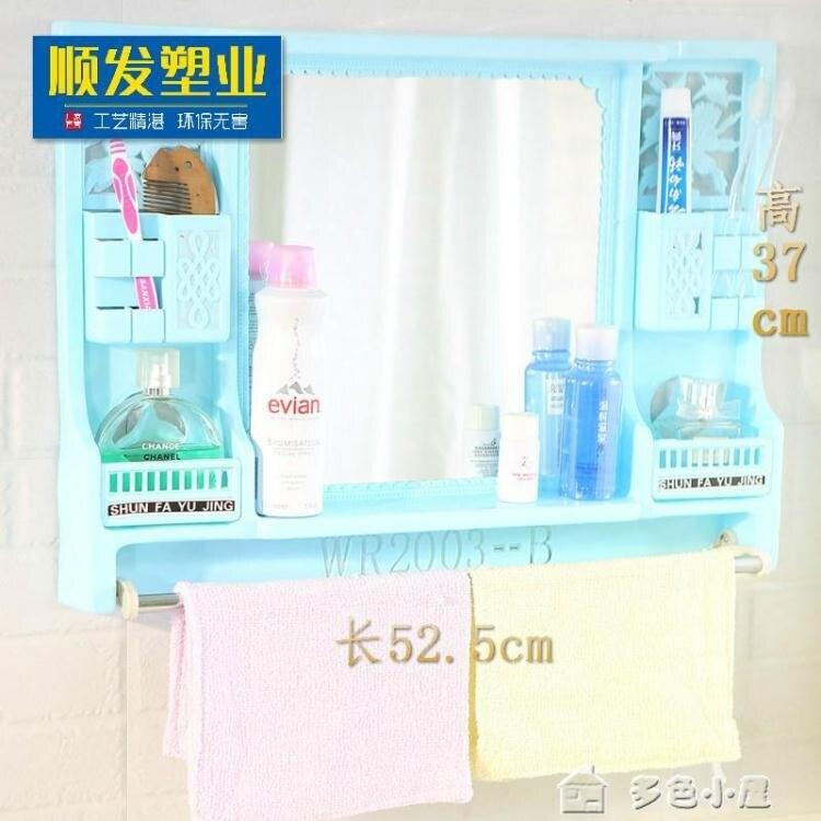 浴室鏡浴室梳妝鏡壁掛式塑料化妝穿衣鏡子牙刷牙膏格子掛毛巾置物臺特價