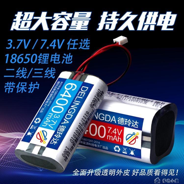 電池3.7v/7.4V鋰18650充電擴音器組大容量看戲機廣場舞音響唱戲機電池