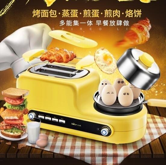 早餐機 小熊烤麵包機家用多功能早餐機麵包片多士爐土司機全自動吐司機