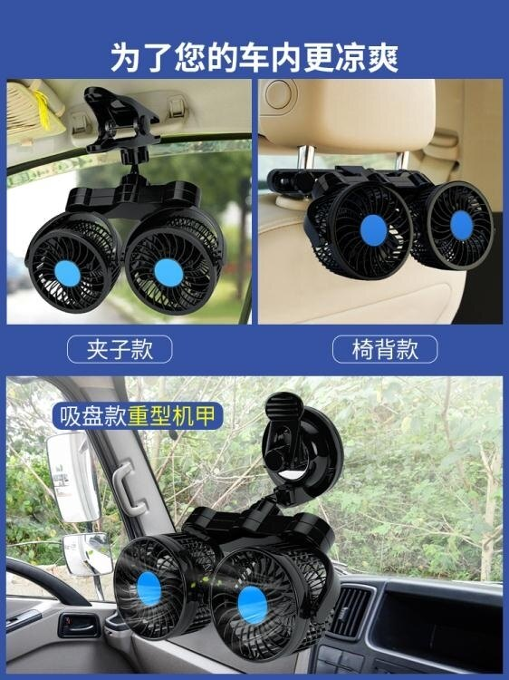 車載風扇 車用雙頭12V24v面包車小貨車制冷強力大伏栽汽車內電風扇