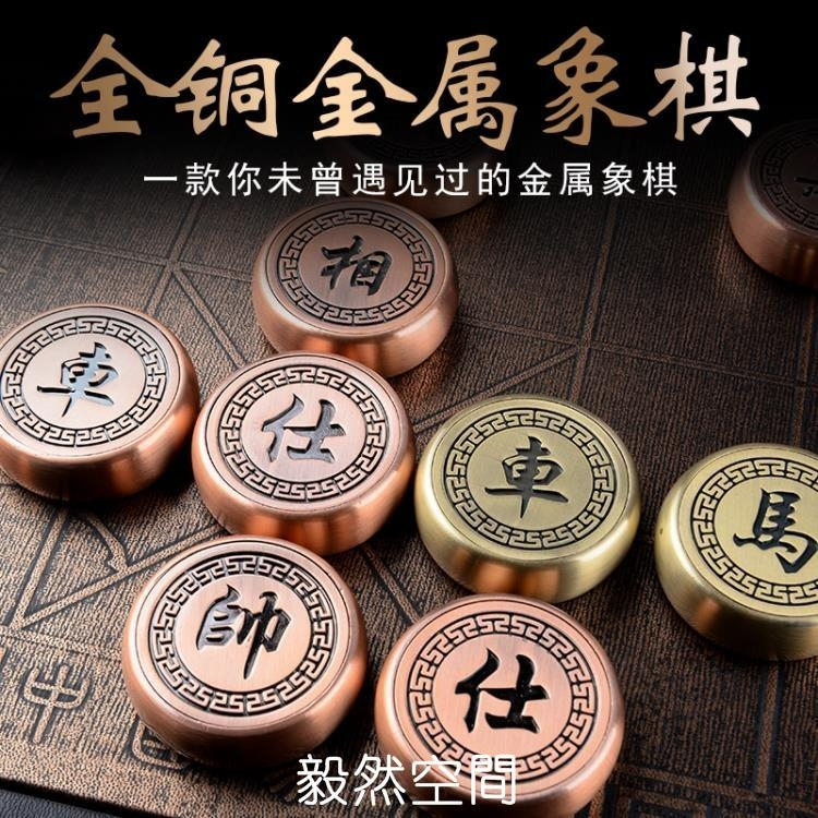 棋盤 特價高檔大號全金屬銅中國象棋折疊棋盤套裝 商務禮品送長輩