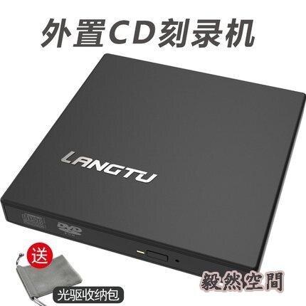 usb光驅外置光驅音樂cd刻錄機外接DVD盒移動光碟外置usb電腦通用