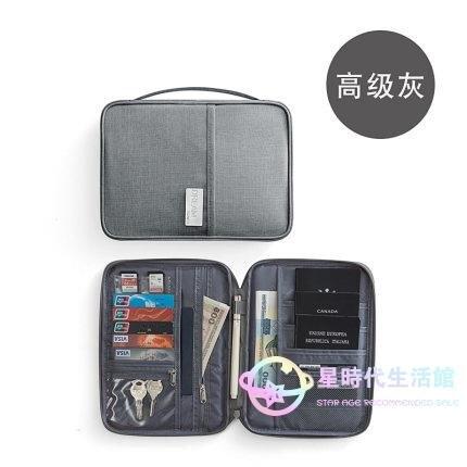 收納盒 證件收納包家用放戶口本外套證書卡包大容量通用家庭文件袋