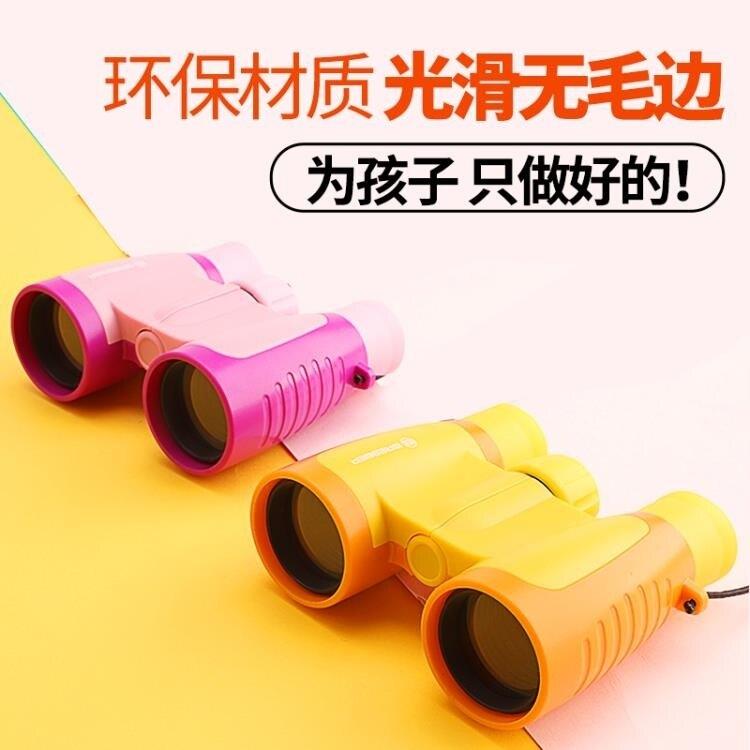 望遠鏡 兒童望遠鏡男女孩小學生高倍高清幼兒園雙筒玩具
