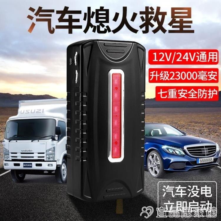 應急電源 汽車應急啟動電源12v24v貨車載電瓶點打火啟動器大容量搭電寶神器