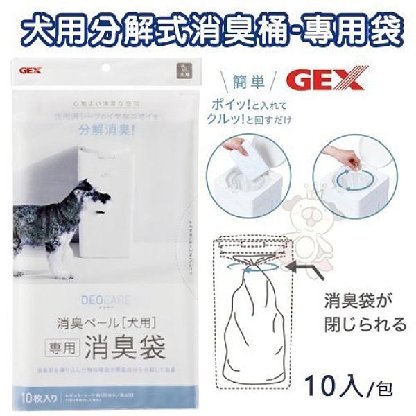 『寵喵樂旗艦店』日本GEX 犬用分解式消臭桶-專用袋【57469】.分解消臭 臭味阻隔.犬適用