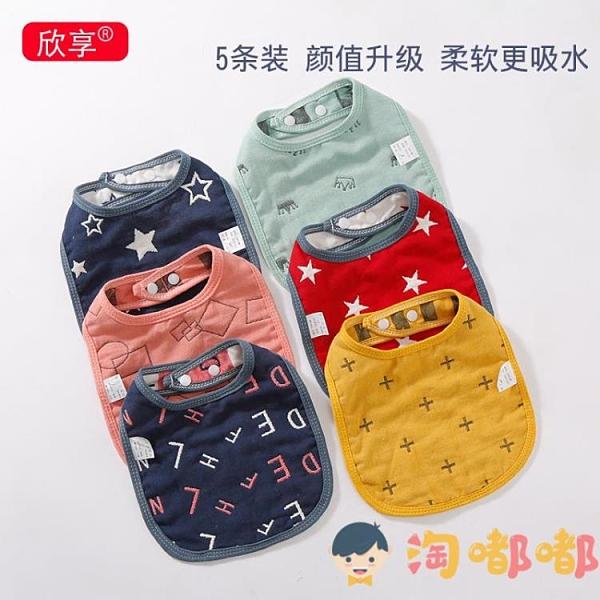 5條|圍嘴嬰兒口水巾U型純棉紗布新生兒童寶寶吃飯圍兜防吐奶【淘嘟嘟】