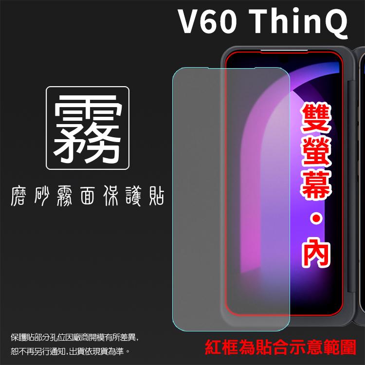 霧面螢幕保護貼 LG V60 ThinQ 5G LMV600EA (雙螢幕-殼內+殼外) 保護貼 軟性 霧貼 霧面貼 磨砂 防指紋 保護膜