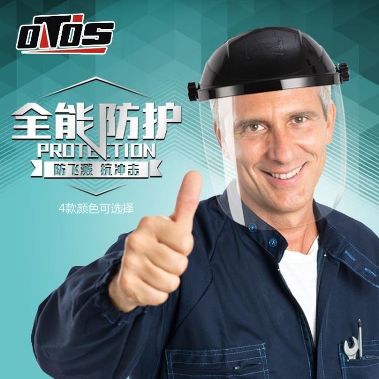 透明防護面罩防飛沫 頭戴護全臉部防飛濺打藥面屏電焊工護目