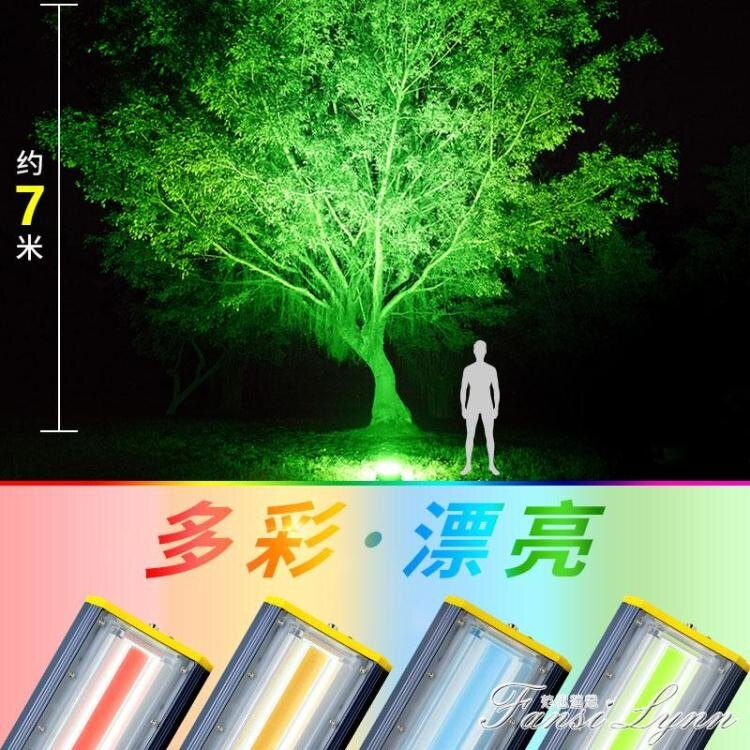 七彩投光燈彩色射燈照樹燈綠化 射樹燈led戶外防水景觀燈綠黃藍紅