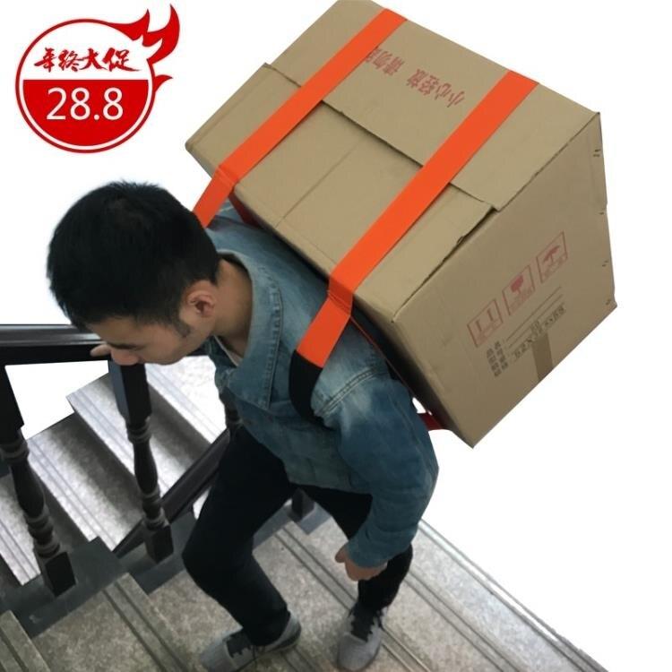 搬家神器單人款家用繩子冰箱搬運帶重物搬家帶肩帶上下樓送貨背帶