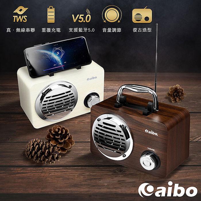 【2入串聯】aibo 手提復古 手機支架多功能藍牙喇叭(TWS串聯)【VIP活動】白木