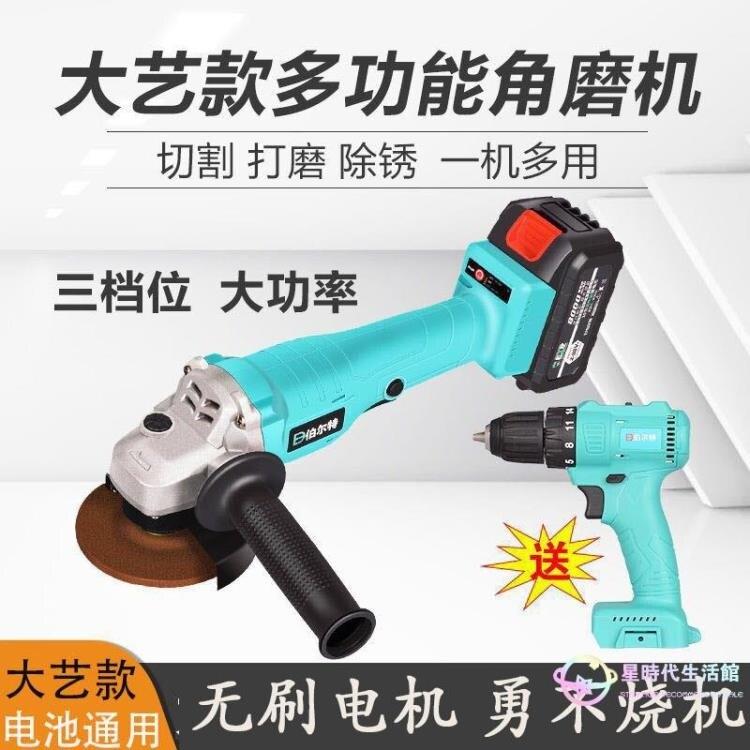 砂磨機 無刷鋰電角磨機充電式大功率打磨機拋光機手磨機無線切割機 砂磨機