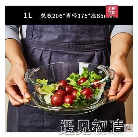 泡麵碗家用耐熱玻璃碗帶蓋大號蒸蛋泡麵碗湯碗沙拉碗微波爐加熱專用器皿