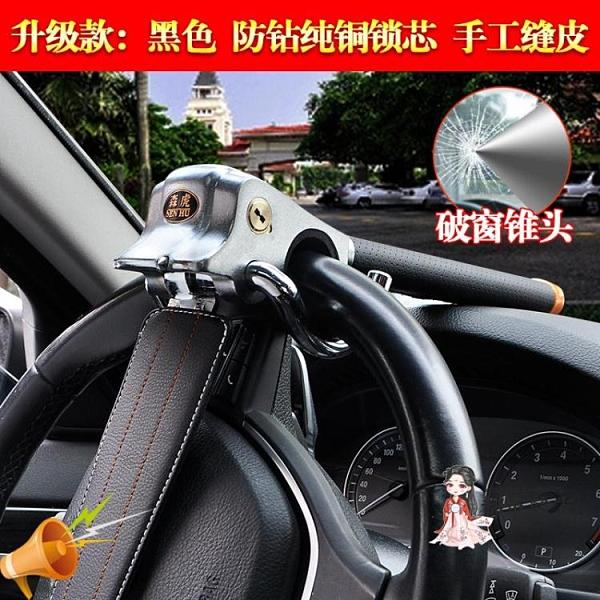 方向盤鎖 汽車方向盤鎖 小車防盜鎖 汽車鎖鎖具報警鎖 車頭鎖車把鎖