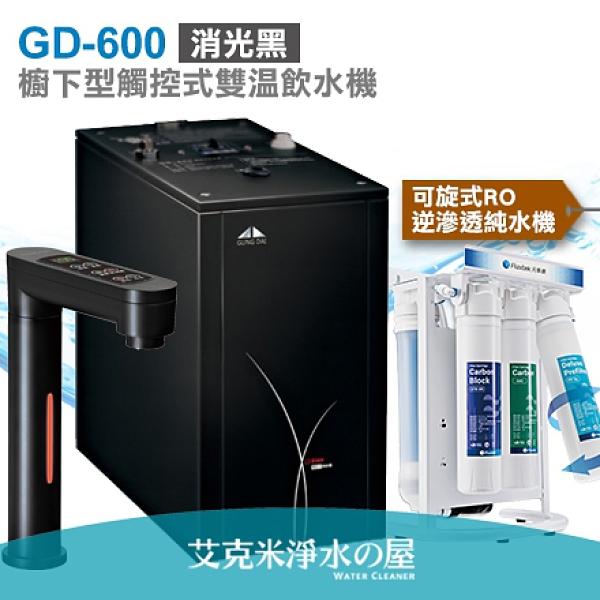 宮黛GD-600 櫥下觸控式雙溫飲水機(消光黑) .搭凡事康Fluxtek CFK-75G RO純水機 .免費到府安裝