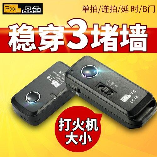 快門線 品色T8無線快門線適用尼康Z6 Z7 D850 D750 D810 800 D7500 D7200單反D5600 D7200 d5500/3300相機遙控器5300