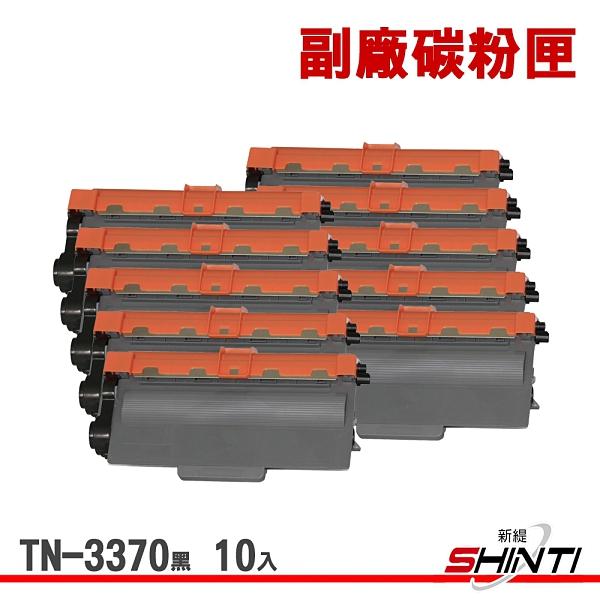 【10入】SHINTI Brother TN-3370 黑 副廠環保碳匣 8910DW/5470DW/6180DW