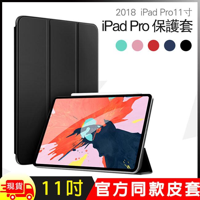 apple蘋果ipad pro 11吋2018版保護皮套-官方同款(副廠)yu001