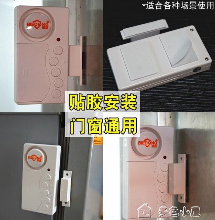提醒器別動窗門磁防盜報警器老人延時未關門提醒器開門冰箱家用感應玻璃