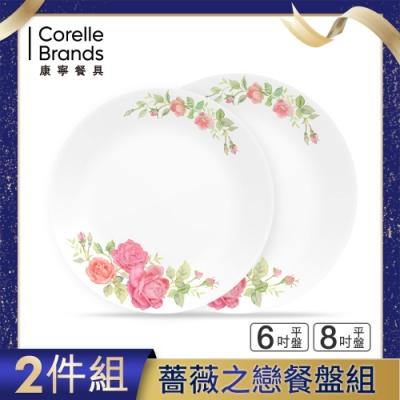 美國康寧 CORELLE 薔薇之戀餐盤2件組(6吋平盤+8吋)