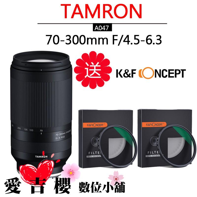 TAMRON 70-300mm F4.5-6.3 DiIII RXD A047 騰龍 公司貨 Sony E 雙UV 組