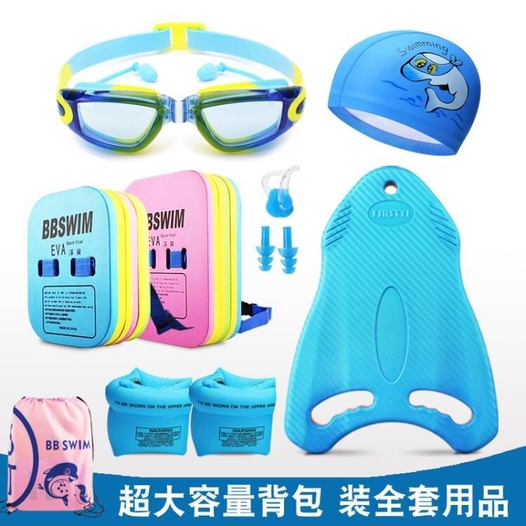兒童游泳初學者裝備套裝用品全套男女小孩背飄三角浮板背上背漂