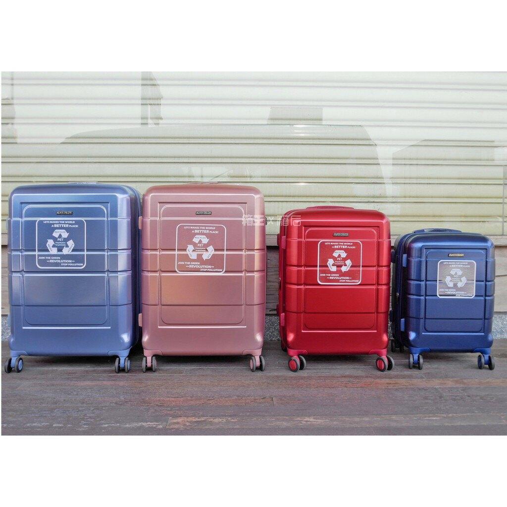 法國 ALAIN DELON 亞蘭德倫 28吋 行李箱 旅行箱 拉鍊箱 PET 防爆箱